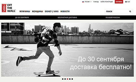 Vans brand opened an online store in Russia