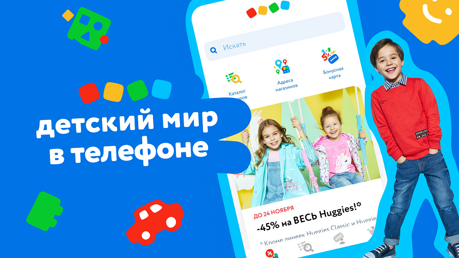 The number of users of the Detsky Mir network application has exceeded 3 million