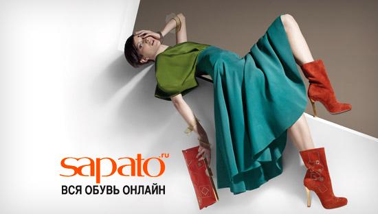 KupiVIP.ru bought Sapato.ru