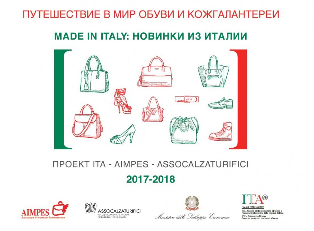 Статьи реклама итальянских товаров товары для животных реклама