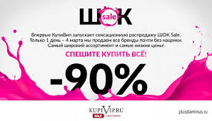 KupiVIP.ru will hold a shock sale