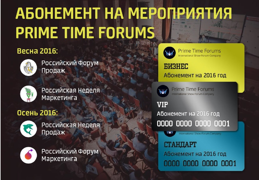 """""""Russian Marketing Week '2016."""" Visit 4 large business forums in 2016 for the price of one - this is MEGA BOX!"""
