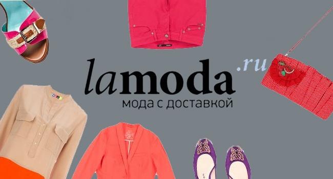 Lamoda joined the Global Fashion Group