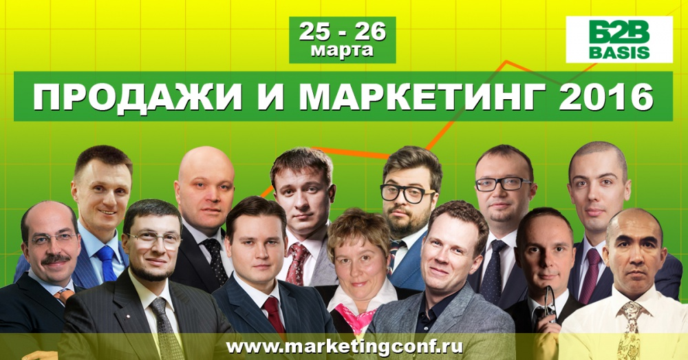 """VII annual B2B basis conference for small and medium-sized businesses """"Sales and Marketing 2016"""""""