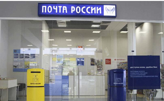 Russian Post will launch a trading platform