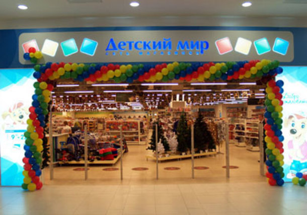 Detsky Mir Group opened the first supermarket in Cherkessk