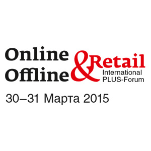 March 30–31, 2015 in Moscow, the Retail & Loyalty and PLUS magazines will hold the Online & Offline Retail 2015 International PLUS Forum