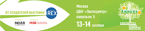 """Forum """"All flags will be with us: features of national strategies for retail expansion into the Russian market"""""""