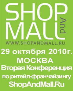 Last 10 days of preferential registration for the ShopAndMall.Ru retail franchising conference