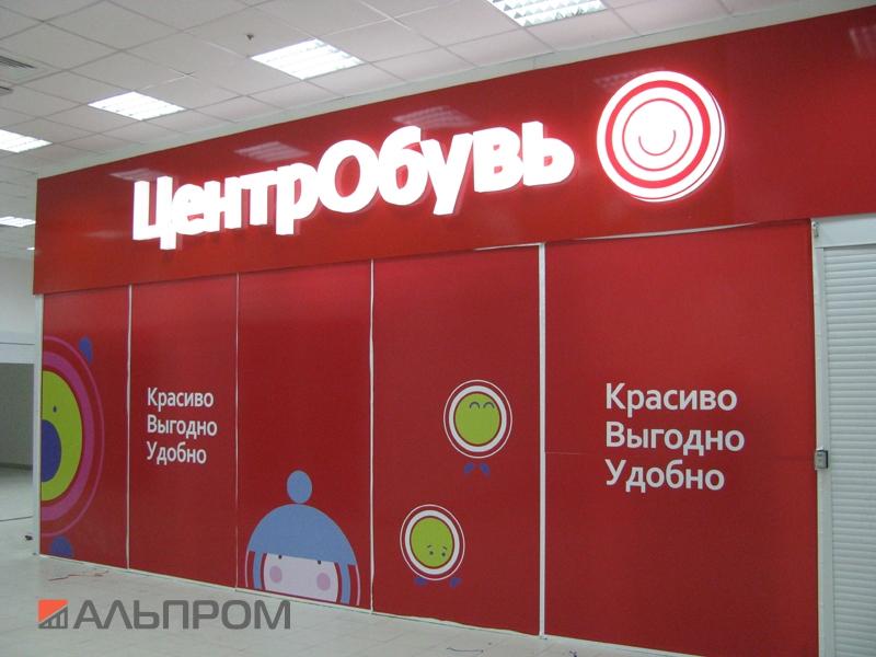 """Shops """"Centrobuv"""" and Centro close in Barnaul"""