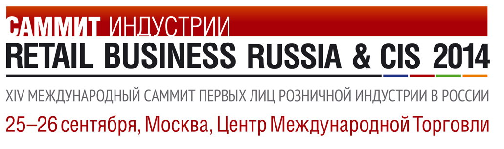 Retail Business Russia 2014, September 25-26, World Trade Center