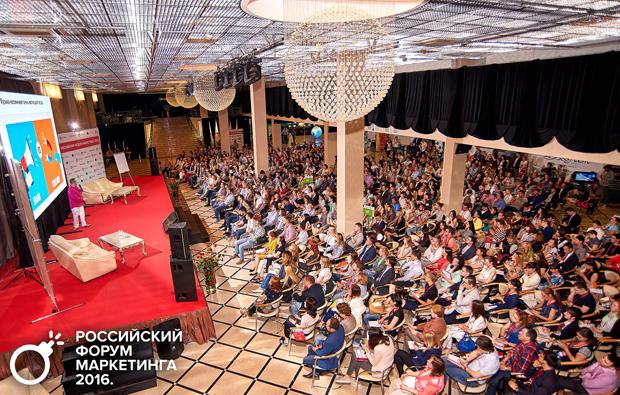 Russian Marketing Forum 2016