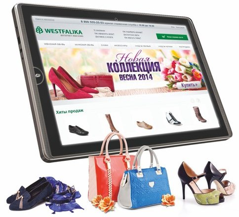 Westfalika has opened an online store
