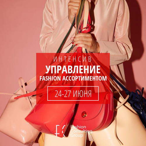 Effective fashion assortment management: key concepts, tools, techniques