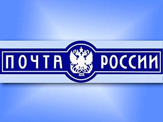 Russian Post will rebrand