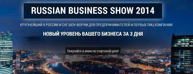 October 29 - November 1 Russian Business Show 2014 will be held!