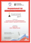 "The director of Obuv Rossii became the winner of the federal prize ""Best Young Entrepreneur-2011"""