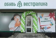 Net profit of Obuv Rossii Group of Companies in the I half of the year increased 2,6 times