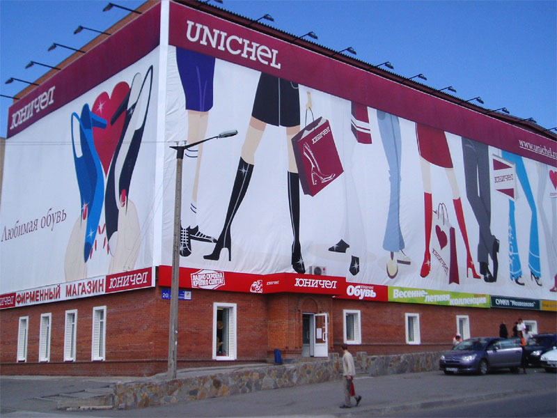 Unichel will allocate million rubles for technical re-equipment of the 200 factory