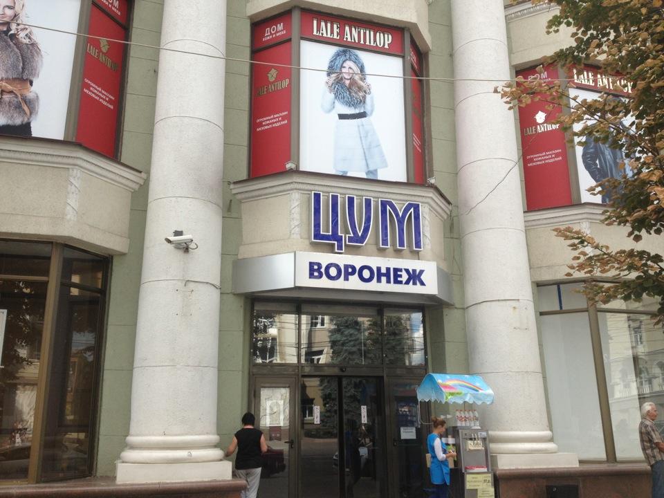 Updated Voronezh Central Department Store opens in Voronezh