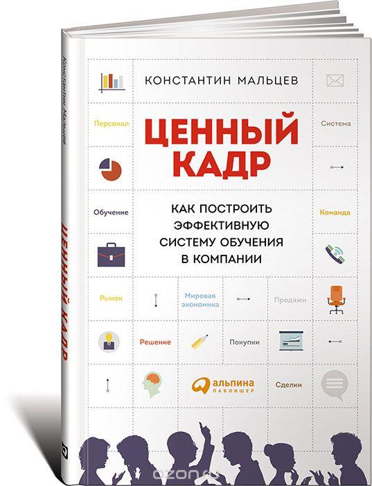 """Konstantin Maltsev. """"Wertvoller Schuss. Wie man ein effektives Trainingssystem in einem Unternehmen aufbaut. """" Moskau: Alpina Verlag Verlag, 2015."""