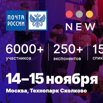 New Retail Forum 2019