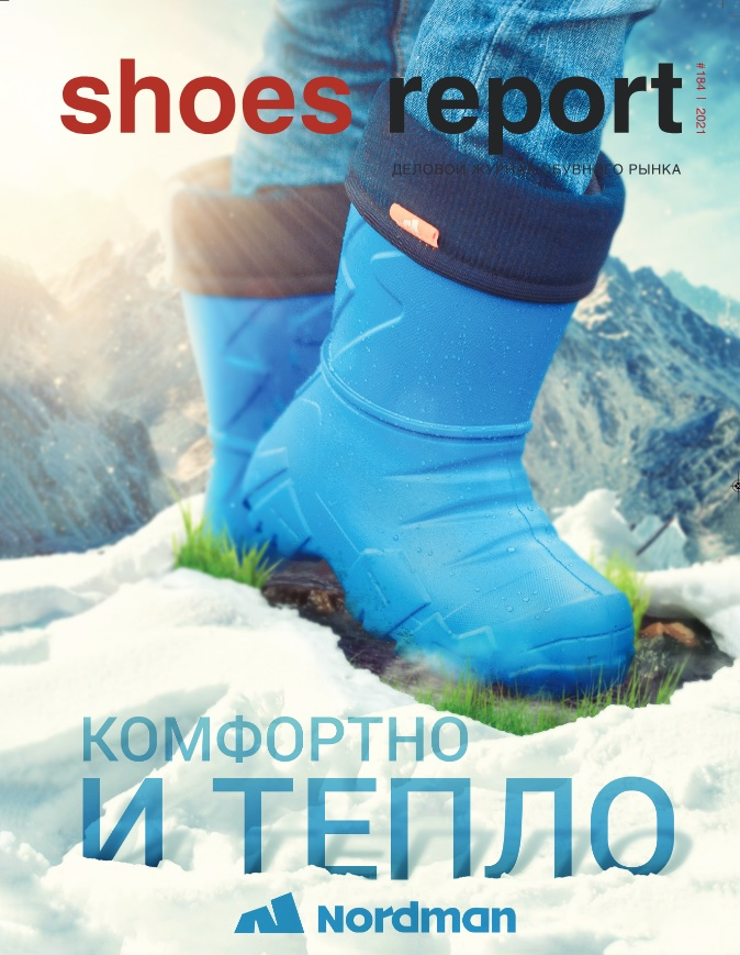 ShoesReport Magazine №184
