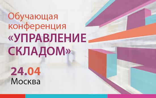 "April 24 conference ""Warehouse Management"": anti-crisis recipes"