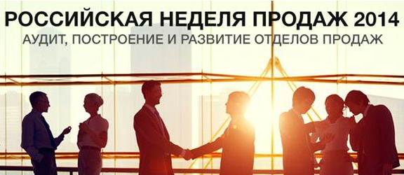 Your official invitation to the Russian Sales Week 2014!