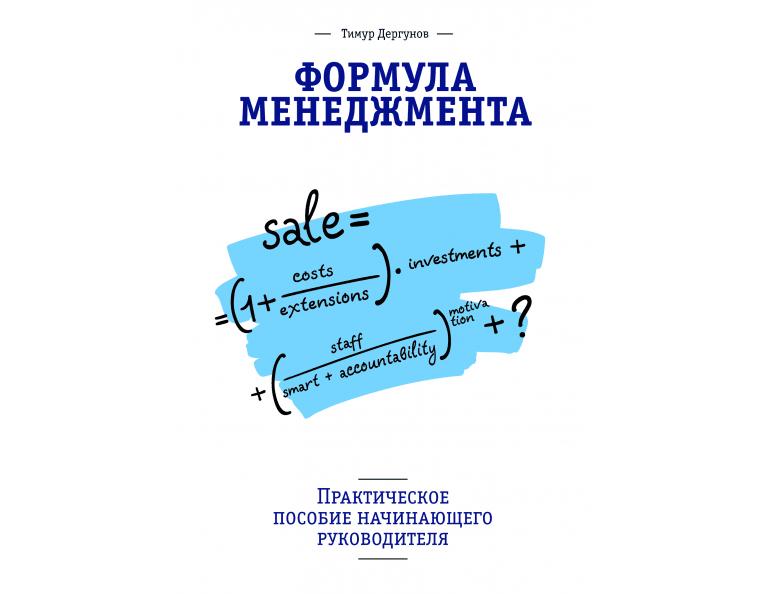 Management Formula. A practical guide for a novice leader.