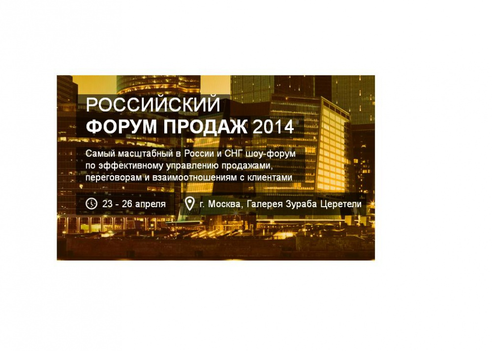Russian Sales Forum: 4 of the day to change the system!