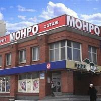Monroe in Nowosibirsk - Neustart