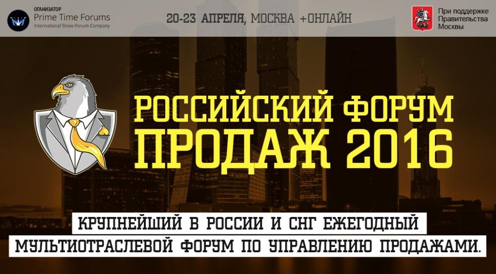 Russian Sales Forum '2016'