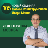 """December 23 (Tuesday) in Moscow will host a new seminar """"105 Igor Mann's Favorite Instruments""""."""