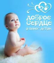ALFAVIT will help children