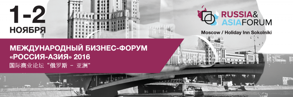 """International Business Forum """"Russia-Asia: Cooperation for Prosperity"""""""