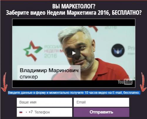 2016 Russian Marketing Forum