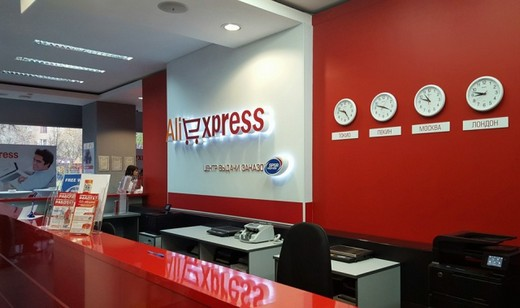 The world's first offline showroom AliExpress opened in Moscow