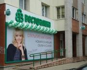 "In West Syktyvkar, the second ""Westfalika"""