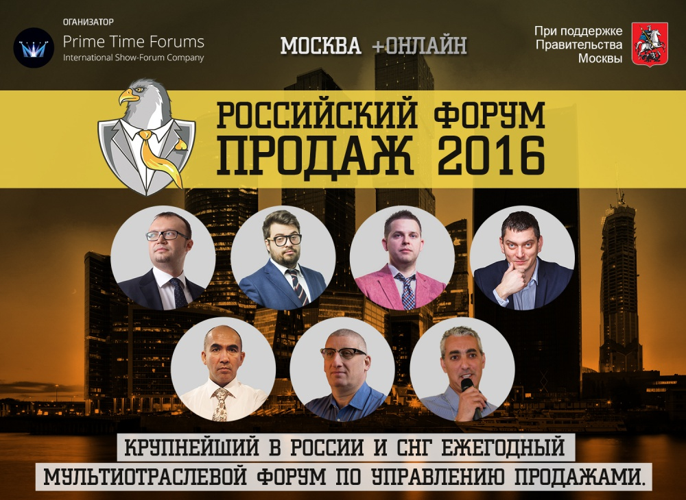 Get free presentations and videos from the speeches of the speakers of the Russian Sales Forum.