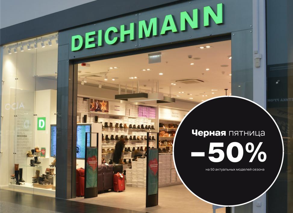 Deichmann celebrates Black Friday online