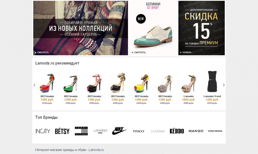 Named the most convenient Russian online stores