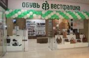 The third Westfalika opened in Saransk