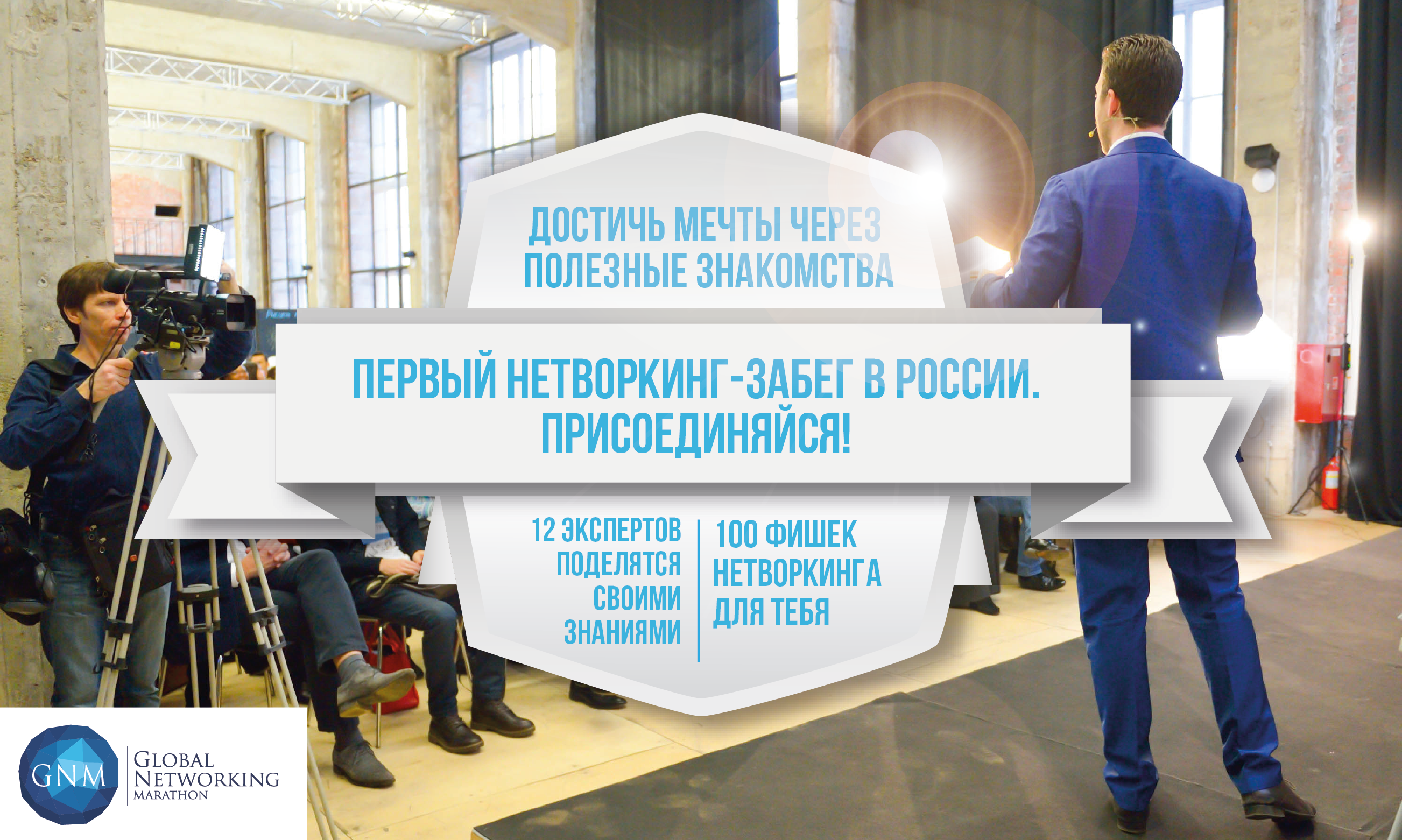 In Moscow they will call the best networkers of the country!