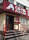 Obuvrus will begin placement of debut bond issue