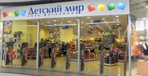 Detsky Mir Group opened two supermarkets in the Moscow region