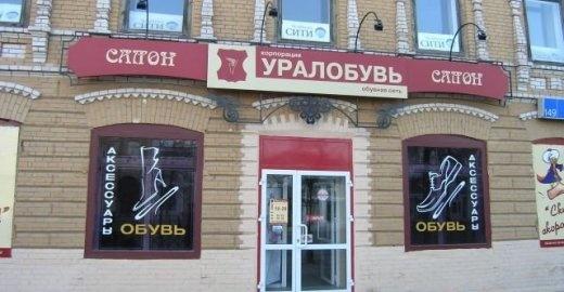 Uralobuv network closes