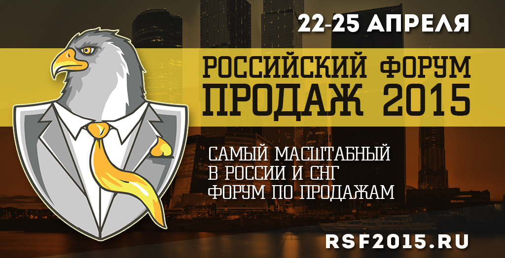 """In the spring we organize the """"Russian Sales Forum 2015"""", and decided to share useful materials with you."""