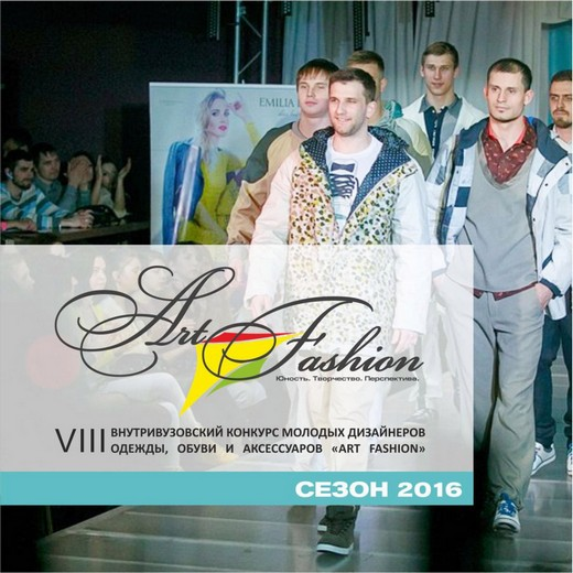 Obuv Rossii became the general partner of the Art Fashion contest