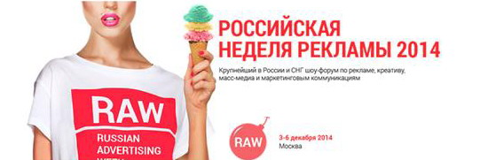 Your official invitation to the Russian Advertising Week 2014!